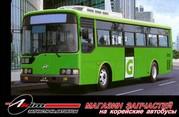 запчасти на корейские автобусы