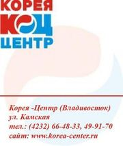 Корея-Центр предлагает корейские запчасти Владивосток