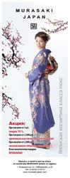 ЯПОНСКАЯ КОСМЕТИКА ПРЕМИУМ-КЛАССА MURASAKI JAPAN!!!