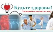 Вызов терапевта,  педиатра,  пульмонолога,  уролога,  снятие интоксикации