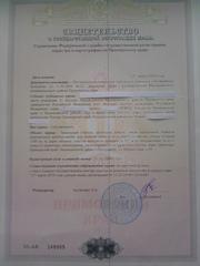 Земельный участок в с. Прохладное (Надеждинский район) продам