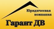 Юридическая компания Гарант ДВ