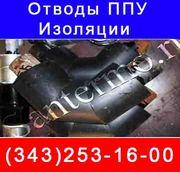 Продаем  Отводы в ППУ изоляции    изолированные  пенополиуританом   в