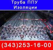 Продаем  трубы  ппу,  покрытые  пенополиуританом     в полиэтиленовой и