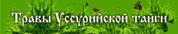 Лекарственные Травы Уссурийской тайги ДВ -