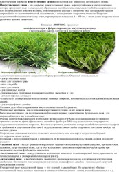 Поставка и укладка искусственной травы. Обслуживание стадионов,  спорт