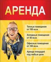 Аренда склада -  100 руб.  Сдадим торговые  и складские  помещения