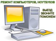 Ремонт ноутбуков,  компьютеров,  выезд. Владивосток