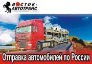 Доставка автомобилей и спецтехники автовозами по России во Владивосток