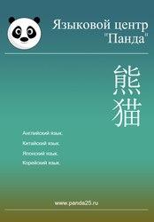 Языковой центр Панда. Изучение иностранных языков.