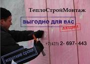 УТЕПЛЕНИЕ стен снаружи ЭКСТРУДИРОВАННЫМ ПЕНОПОЛИСТИРОЛОМ. Владивосток.
