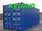 Куплю 20 и 40 фут контейнеры