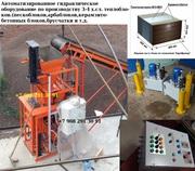Станки, оборудование для производства теплоблоков и стройматериалов