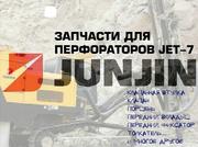 Запчасти для перфораторов JET-7 (JET7) буровых установок Junjin SD 700