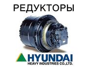 Редуктор хода,  бортовая для экскаваторов Hyundai