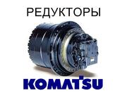 Редуктор хода,  бортовая для экскаваторов Komatsu