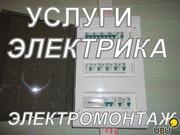 Услуги опытного электрика 5-го разряда.
