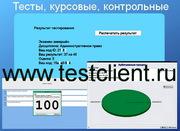Решаем тесты ОЮИ,  Гуманитарный Институт,  ДВГГТК,  ДВФУ didactor Скидка 30%