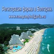 Регистрация компаний фирм в Болгарии 170 euro.