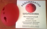 Тренажер Абдоминатор Шолохова от простатита,  бесплодия,  правки живота