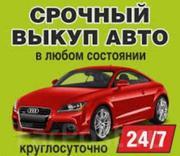 Срочный выкуп авто во Владивостоке