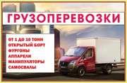 Грузоперевозки по Владивостоку и Приморскому краю